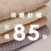 秋冬保暖針織 任選85折