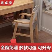兒童書桌椅 北歐實木書桌椅可升降兒童學生學習椅子寫字椅家用電腦椅靠背凳子【八折搶購】