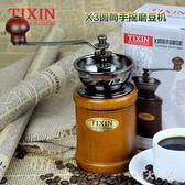 X3圓筒手搖磨豆機家用研磨機鑄鐵手動咖啡豆磨粉機 QQ16630『MG大尺碼』