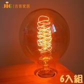 [吉客家居] 燈泡 - 愛迪生 G80 綣絲燈泡 ( 6 顆裝) 40W E27 / 220V