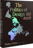 設計政治學:視覺影像背後的政治意義、文化背景與全球趨勢【城邦讀書花園】