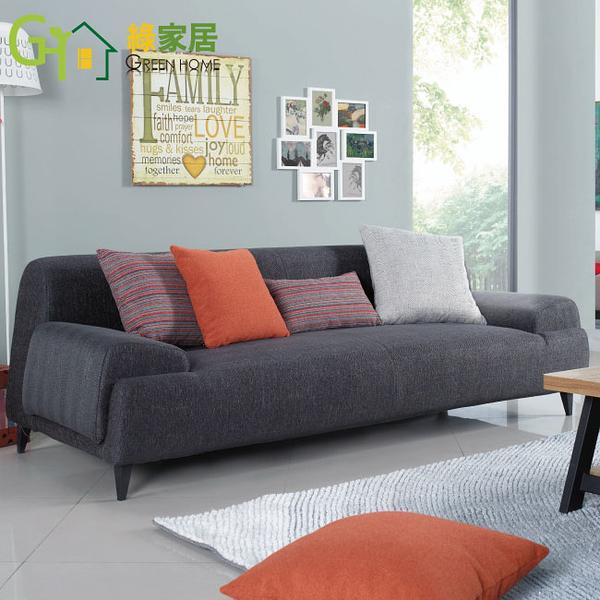 【綠家居】樂布潔 灰色三人座布沙發