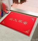 地墊進門入戶門口家用腳墊塑膠絲圈防滑地毯出入平安歡迎光臨門墊YYP 町目家