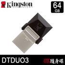 【免運費-有量有價】Kingston 金士頓 DTDUO3/64GB 3.0 隨身碟 (DataTraveler microDuo) DTDUO3/64G