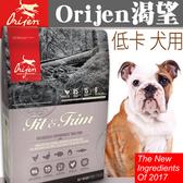 【培菓寵物48H出貨】Orijen渴望》室內犬飼料-11.4kg