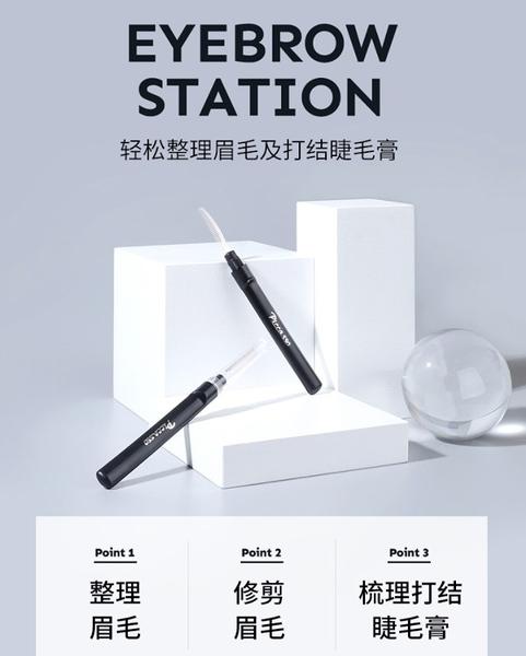 PICCASSO eyebrow station 眉刷 整理眉毛 修剪眉型和梳理 韓國PICCASSO授權經銷