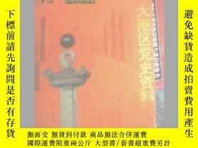 二手書博民逛書店罕見大港區黨史資料彙編(1948.12----1992.12)Y