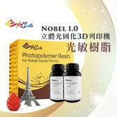 XYZprinting光敏樹脂透明色500g_2瓶裝【愛買】