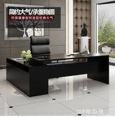 老板桌總裁桌大班臺經理桌子單人辦公桌椅組合簡約現代辦公家具qm    JSY時尚屋