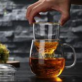 水趣高硼硅玻璃茶杯帶把水杯泡茶杯透明玻璃杯帶把帶蓋過濾花茶杯【快速出貨全館八折】