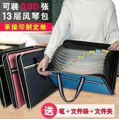 試捲夾文件夾多層學生收納a4手提包文件袋商務韓式帆布風琴包捲子夾 最後一天85折