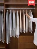 透明大衣防塵罩收納掛袋10個裝可水洗衣服衣物防塵袋防塵套 微愛家居