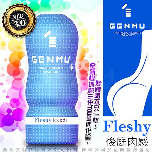 情趣用品 自愛飛機杯日本GENMU 三代 FLESHY 後庭肉感 新素材 緊緻加強版 吸吮真妙杯-藍色