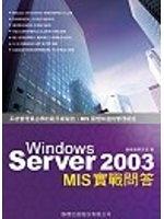 二手書博民逛書店《Windows Server 2003 MIS 實戰問答》 R