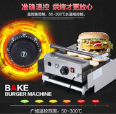 漢堡機漢堡機商用小型全自動烤包機雙層烘包機加熱漢堡爐漢堡店機器設備 小明同學 NMS