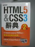 【書寶二手書T6/網路_ZDS】HTML5&CSS3 辭典 第二版_株式会社