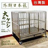 外銷日本狗籠(4x3尺)寵物籠 304不鏽鋼圓管 貓籠 不銹鋼管籠子 空間特工CSB0403