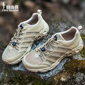 男夏戶外野營透氣徒步鞋 超輕涉水速干鞋 ☸mousika