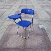折疊椅 培訓椅帶寫字板會議記者塑料折疊椅一體桌椅教學寫字辦公塑鋼椅子 LP