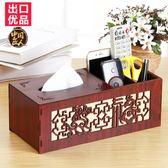 簡約多功能抽紙盒 客廳紙巾盒餐巾紙盒 茶幾手機遙控器收納盒木質【全館低價沖銷量】