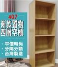407-031---柚柚的店【新款四層置物空櫃】門櫃 辦公櫃 書桌 置物桌 置物櫃