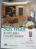 【書寶二手書T7/電腦_JNB】3ds Max室內設計速繪與V-Ray絕佳亮眼展現_邱聰倚