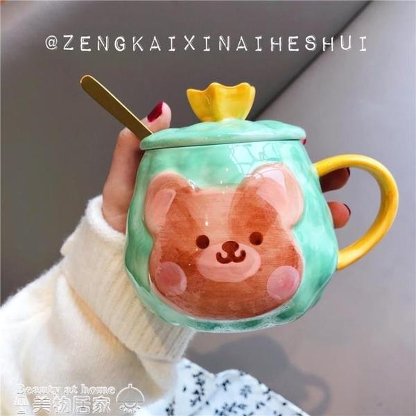 水杯夏天 ins韓式可愛卡通早餐創意水杯子少女學生陶瓷杯帶蓋勺吸管馬克杯