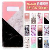 三星 Note8 S8 S8 PLUS S7 Edge S7 手機殼 保護殼 全包 軟殼 彩繪大理石軟殼