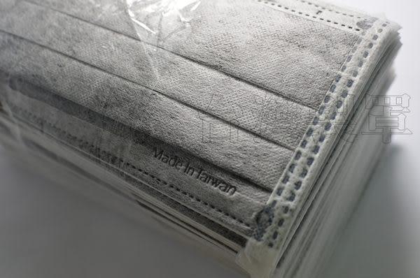 ◆台灣製罩◆平面拋棄式活性碳不織布口罩-經典活性碳(50片/包)