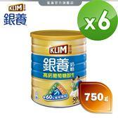 【雀巢 Nestle】金克寧銀養奶粉 高鈣葡萄糖胺配方750g*6罐(整箱)