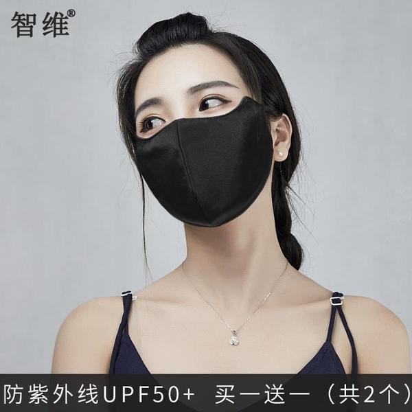 口罩 夏季女防曬防紫外線薄款口罩加大遮全臉男黑色面罩透氣可水洗-Ballet朵朵