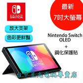 【Switch OLED】主機本體 螢幕 7吋液晶 + 鋼化貼【盒裝公司貨 不含JOY-CON和底座】台中星光電玩