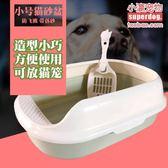 寵物貓砂盆 小貓專用小號貓廁所寵物貓咪糞便盆 敞開式貓砂盆