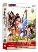 經典武俠名片 第二套 DVD   OS小舖