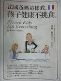 【書寶二手書T1/親子_OJP】法國爸媽這樣教,孩子健康不挑食_凱倫.勒比永