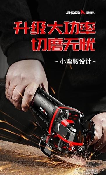 家用角磨機多功能打磨機電動手磨磨光切割機電磨機小型手持拋光機 好樂匯