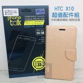 HTC X10 9H玻璃貼+側掀皮套  超值配件組