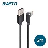 RASTO RX4 Type C 鋁合金L型充電傳輸線2M