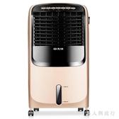空調扇冷暖兩用遙控冷風機家用靜音制冷可移動冷風扇 DR26366【男人與流行】