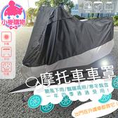 現貨 快速出貨【小麥購物】摩托車車罩 遮雨罩 防盜 防塵 車套 車用雨衣 遮陽隔熱【Y577】