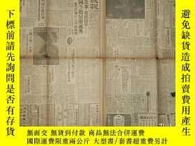 二手書博民逛書店罕見民國32年3月27日新民報Y208366