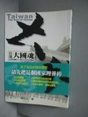 【書寶二手書T4/政治_NLK】台灣大國魂-以自由與尊嚴之名,喚回正在消逝的台灣精神_袁紅冰