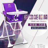 兒童餐桌椅  兒童餐椅便攜可摺疊寶寶餐椅多功能嬰兒餐椅吃飯椅子吃飯餐桌座椅 JD