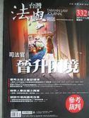 【書寶二手書T6/法律_YJN】台灣法學雜誌_332期_司法官晉升困境