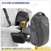 送吹球拭鏡筆 精嘉 VANGUARD ALTA RISE 43 側背包 公司貨 附雨罩 7吋平板 相機 包