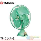 TATUNG 大同 14吋元祖桌扇 經典綠 TF-D14A TF-D14A-G (綠色)