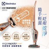 限時促銷 送三大配件(價值5300元【Electrolux 伊萊克斯】渦輪鋰電版.完美管家2合1直立式吸塵器ZB3114