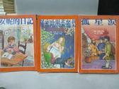 【書寶二手書T1/兒童文學_MAF】安妮的日記_羅密歐與茱麗葉_孤星淚_共3本合售