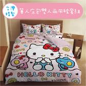 *華閣床墊寢具*【hello kitty─chu】─單人床包雙人兩用被套組  正版授權