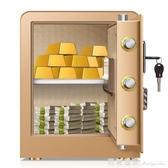 保險櫃家用小型50cm高指紋辦公全鋼防盜入墻保管箱密碼床頭 交換禮物YXS